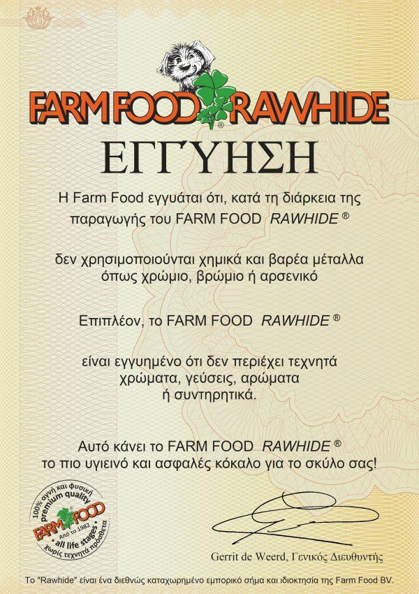 Farm Food Rawhide ΕΓΓΎΗΣΗ - GRC