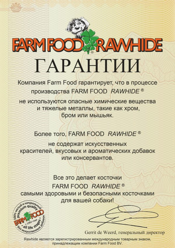 Farm Food Rawhide ГАРАНТИИ - RUS (1)